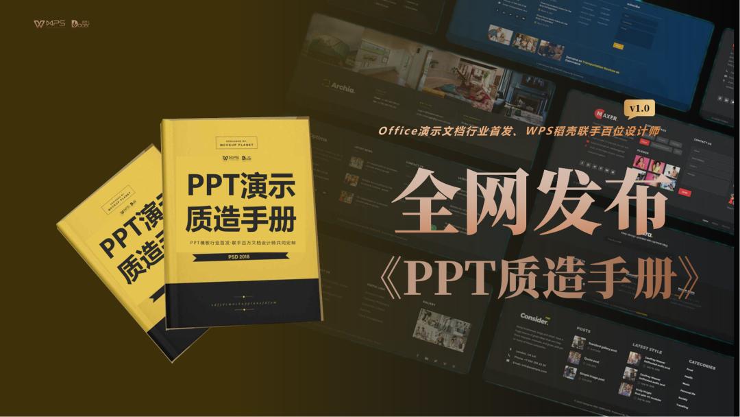 首发!金山办公推出《PPT质造手册》,PPT设计行业新规范!(附下载源文件)